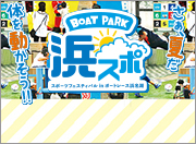 BOAT PARK 浜スポ